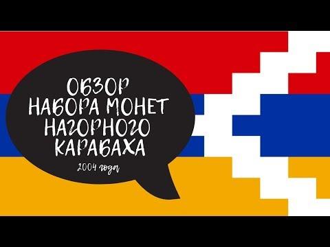 ОБЗОР НАБОРА МОНЕТ НАГОРНО-КАРАБАХСКОЙ РЕСПУБЛИКИ 2004 года (Coins Of The Republic Of Artsakh)