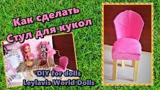 DIY for dolls 😻Как сделать Стулья Для кукол😻 Как сделать кухню для кукол