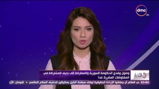 الأخبار - وصول وفدي الحكومة السورية والمعارضة إلى جنيف للمشاركة في المفاوضات المقررة غدا