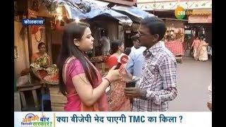 Abki Baar Kiski Sarkar: पं. बंगाल के मतदाता इस बार किसे चुनेंगे भाग्य विधाता