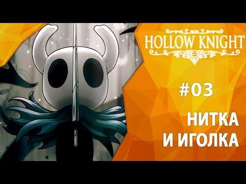 Прохождение Hollow Knight #03 - Нитка и иголка
