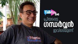 പ്രിയപ്പെട്ട ഗന്ധര്?വന്? ഇവിടെയുണ്ട്| Interview With Nitish Bharadwaj | TalkTube