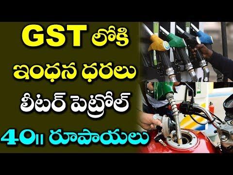 WOW! Petrol Rates DECREASED With GST Effect | GST లోకి ఇంధన ధరలు! | Latest Updates | VTube Telugu