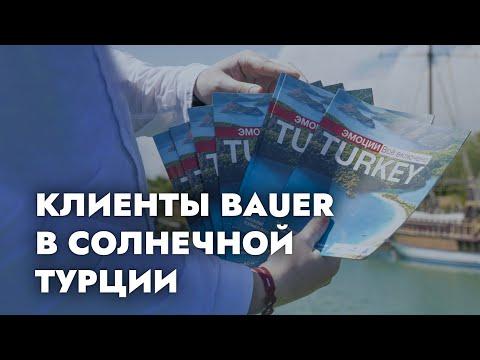 Полный Восторг: Клиенты «BAUER» в Турции в мае 2017 года.