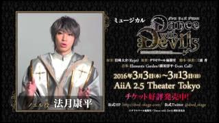 ミュージカル「Dance with Devils公式HP」http://dwd-stage.com/ 物語は...