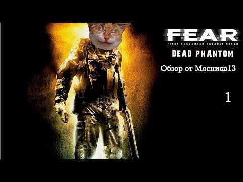 игра Fear 1 часть скачать торрент - фото 11