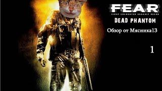 Обзор на игру F.E.A.R: Dead Phantom 1/2