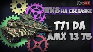 T71 DA и AMX 13 75: WN8 на светляке. World of Tanks