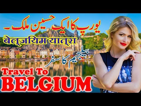Travel To Belgium Full History About Belgium In Urdu & Hindi By || Travel With Osama ||