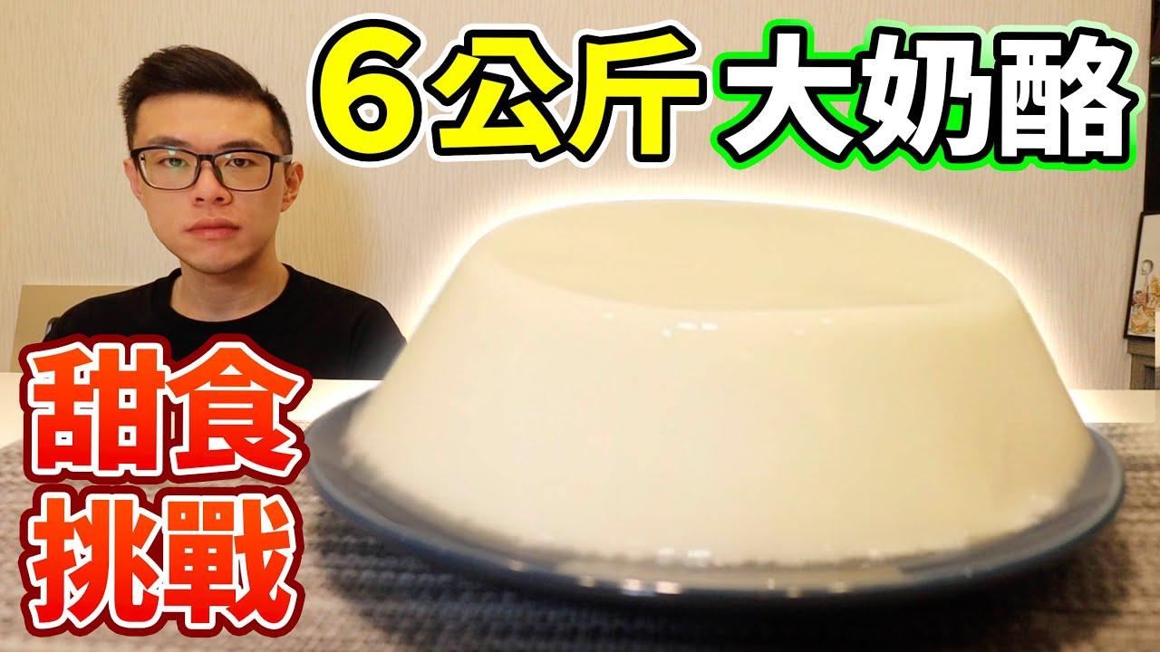 大胃王挑戰6公斤大奶酪!60人份自己做!微ASMR吃播!丨MUKBANG Taiwan Competitive Eater Challenge Food Eating Show|大食い