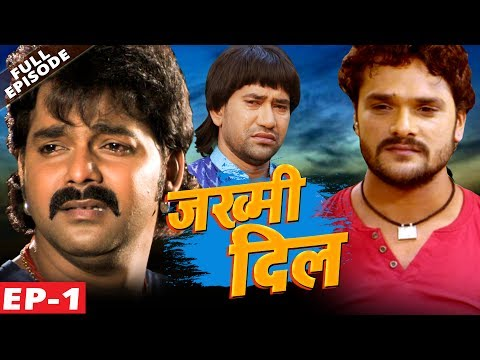 जख्मी दिल - ZAKHMI DIL -Web Series -Ep-01- Pawan Singh, Khesari Lal , Ravi Raj - Bhojpuri Sad Songs
