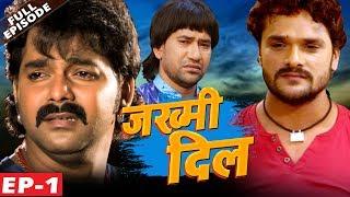 JAKHMI DIL (Full Episode 01) Bhojpuri Sad Web Series - दर्द भरे गीतों का ख़ास कार्यक्रम - Wave Music