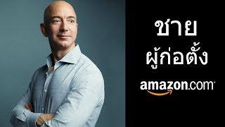 Jeff Bezos เรื่องจริงของชายผู้ก่อนตั้ง amazon.com