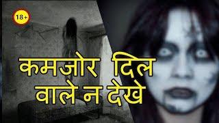 भारत की दस सबसे डरावनी जगह । Top 10 most hunted place in india