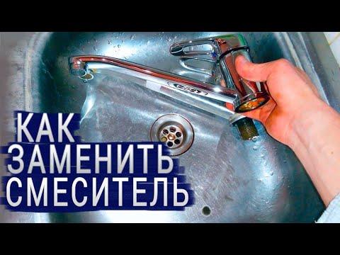 Как заменить смеситель на кухне своими руками