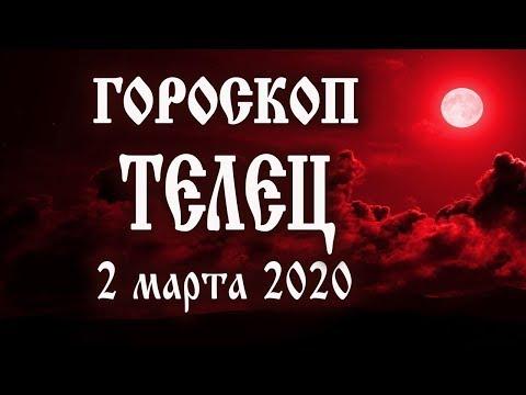 Гороскоп на 2 марта 2020 года Телец ♉ Полнолуние через 7 дней