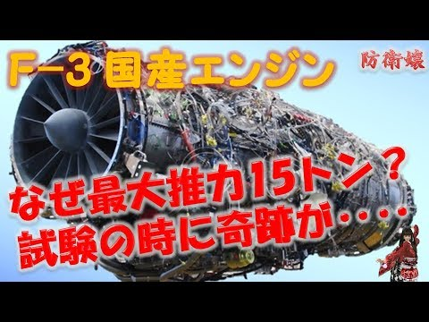 【F-3開発】エンジン技術研究部長が語る 国産エンジン 開発物語 試験のその時奇跡が起きた