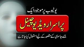 Webdriver Torso Explained In Urdu||A Mysterious Channel On Youtube||Urdu Info Tech