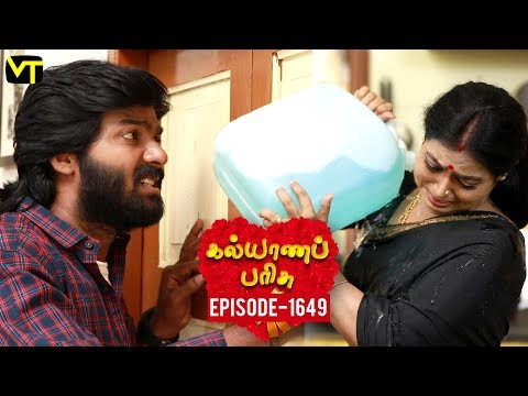 Kalyana Parisu Tamil Serial Latest Full Episode 1649 Telecasted on 03 August 2019 in Sun TV. Kalyana Parisu ft. Arnav, Srithika, Sathya Priya, Vanitha Krishna Chandiran, Androos Jessudas, Metti Oli Shanthi, Issac varkees, Mona Bethra, Karthick Harshitha, Birla Bose, Kavya Varshini in lead roles. Directed by P Selvam, Produced by Vision Time. Subscribe for the latest Episodes - http://bit.ly/SubscribeVT  Click here to watch :   https://youtu.be/Z3uIjjaagds  Kalyana Parisu Episode 1646 https://youtu.be/mxxeKBz_Ve8  Kalyana Parisu Episode 1645 https://youtu.be/s2-afRiTHmE  Kalyana Parisu Episode 1644 https://youtu.be/-KBHoDidBBI  Kalyana Parisu Episode 1643 https://youtu.be/lKuuGOU-kYw  Kalyana Parisu Episode 1642 https://youtu.be/eJj_LF7QEg4  Kalyana Parisu Episode 1641 https://youtu.be/Wv56djfBB64  Kalyana Parisu Episode 1640 https://youtu.be/Fw4gf6bFhrM  Kalyana Parisu Episode 1639 https://youtu.be/-Knx7sZrrzQ  Kalyana Parisu Episode 1638 https://youtu.be/Vm6Rt_j56Eg  Kalyana Parisu Episode 1637 https://youtu.be/4erNm7MSwgw   For More Updates:- Like us on - https://www.facebook.com/visiontimeindia Subscribe - http://bit.ly/SubscribeVT