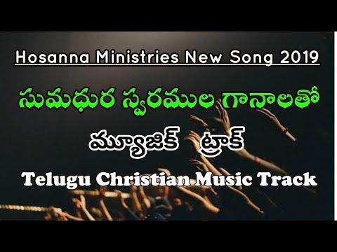 సుమధుర స్వరముల గానాలతో -  Music Track __Sumadhura Swaramula @ Hosanna Ministries New Song Track 2019