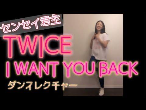 『センセイ君主』×TWICE オリジナルMVを参考に主題歌 I WANT YOU BACK のサビダンスレクチャー (振り付け/踊り/ゆっくり/反転)