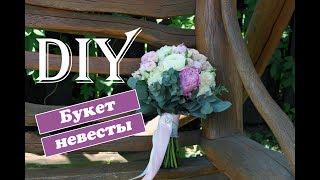Пионовый букет невесты / букет своими руками / готовимся к свадьбе