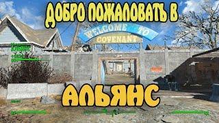 Fallout4 Город АЛЬЯНС