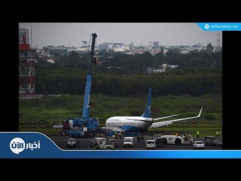 إنزلاق طائرة صينية والسلطات تحقق