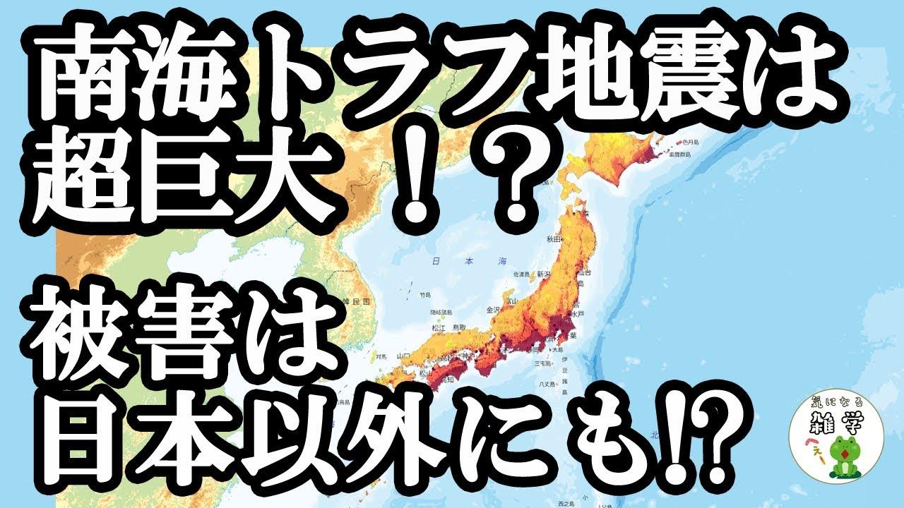 【地震前兆】2019~2020年に超巨大南海トラフ地震発生か!! 日本 ...