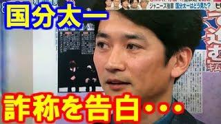 【暴露】TOKIO国分太一さん、詐称を告白・・・マジかよ・・・