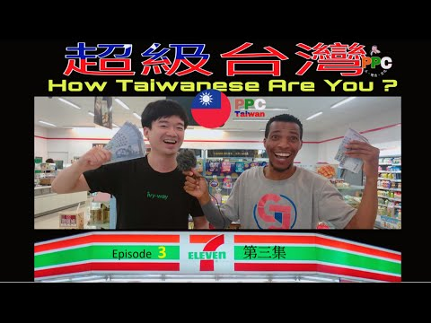 How Taiwanese Are You 3 | 超級台灣第三集