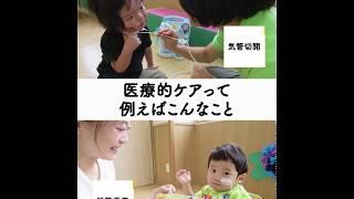 医療的ケア児とは【認定NPO法人フローレンス】 thumbnail