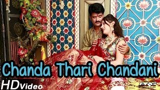 Latest Rajasthani Shayari | Chanda Thari Chandani | Romantic New Shayari 2014
