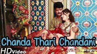 Latest Rajasthani Shayari   Chanda Thari Chandani   Romantic New Shayari 2014
