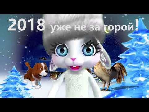 """Зайка ZOOBE """"Год 2018 уже не за горой!"""""""