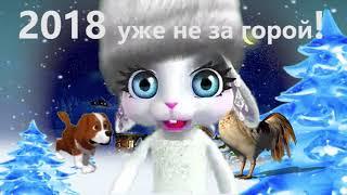 Зайка ZOOBE 'Год 2018 уже не за горой!'