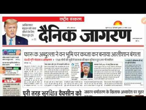 dainik jagran btc news