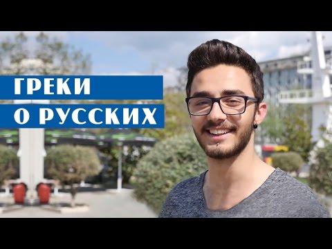 Что думают ГРЕКИ о РОССИИ И РУССКИХ?