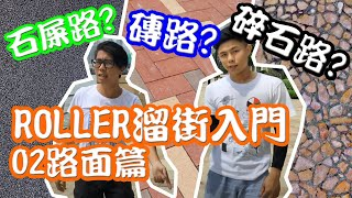 Roller溜街入門 #02 路面篇(上) @Let Skate HK