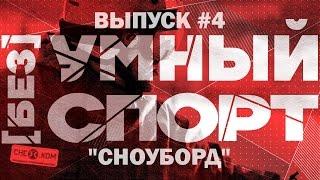 """""""[без]УМНЫЙ спорт"""". Выпуск 4. Сноуборд"""