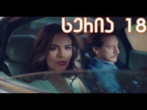 არავინ იცის 18 სერია ქართულად / Aravin Icis 18 Seria Qartulad