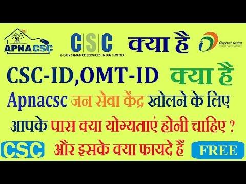 csc id क्या हैअपना सी एस सी जन सेवा केंद्र खोलने के लिए आपके पास क्या योग्यताएं होनी चाहिए !!