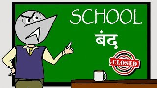 SCHOOL SHOULD BE CLOSED ? | Angry Prash