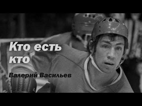 Кто есть кто. Валерий Васильев