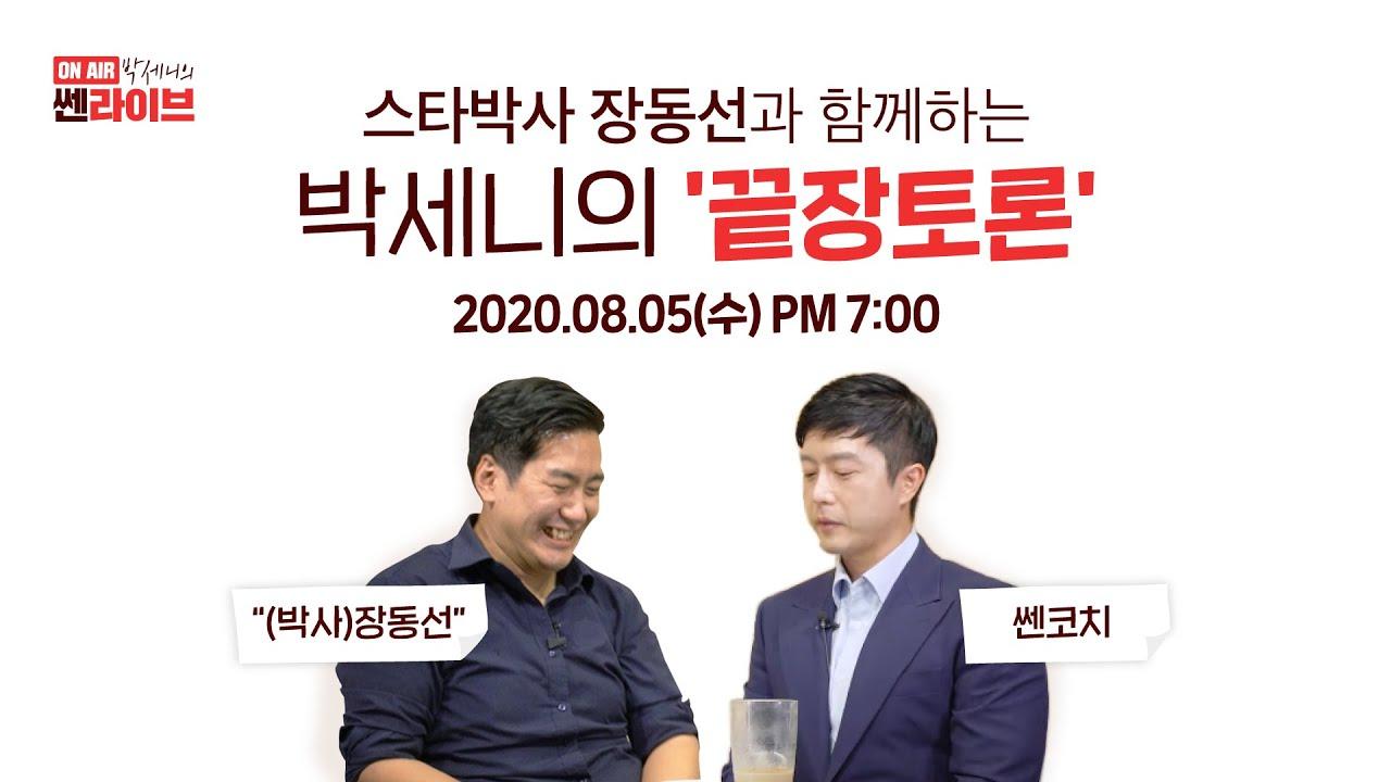 8월 5일 박세니의 라이브_ 사람이 변했다 그 기준은? 게스트 뇌과학자 장동선박사