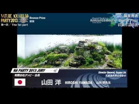 【NATURE AQUARIUM PARTY 2013】Vol.4 BRONZ PRIZE 〜 GRAND PRIZE