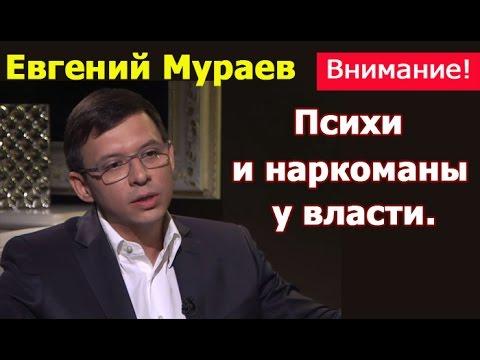 Евгений Мураев. ВНИМАНИЕ!