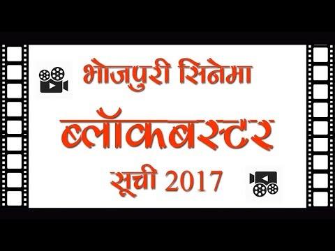 Top Ten Bhojpuri Movies Blockbuster or Super-Hit list | Bhojpuri Films Box Office Verdict 2017
