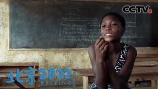 [北京2022]肯尼亚女孩艾琳-那苏的奥运梦想| CCTV体育