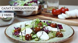 Легкий салат с моцареллой. Как приготовить салат с моцареллой за 2 минуты | Юлианна Плискина